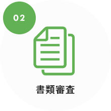 02.書類審査