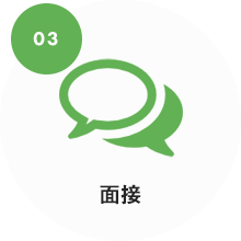 03.面接