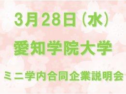 3月28日(水)『愛知学院大学 ミニ学内合同企業説明会』に伺います!