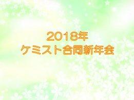 【社内イベント】2018年合同新年会