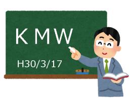 【研修会】H30年3月17日 KMWレポート