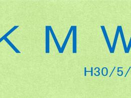 【研修会】H30年/5月/19日 KMWレポート