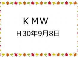 【研修会】H30年9月8日 KMWレポート