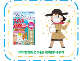 【おすすめ商品】花粉との戦いが始まります