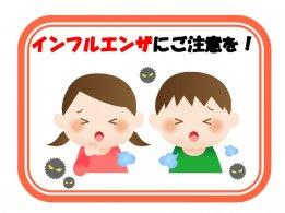 インフルエンザにご注意を!