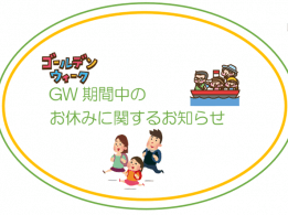 GW期間中の各店営業日に関するお知らせ